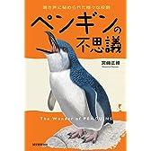 ペンギンの不思議: 鳴き声に秘められた様々な役割