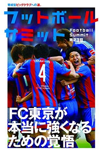 フットボールサミット第23回 FC東京 本当に強くなるための覚悟 育成型ビッグクラブへの道。の詳細を見る