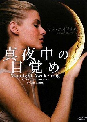 真夜中の目覚め (マグノリアロマンス)の詳細を見る