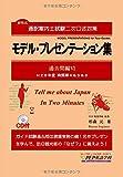 モデル・プレゼンテーション集 過去問編VI (通訳案内士試験二次口述対策 Tell me about Japan in Two Minutes)