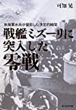 戦艦ミズーリに突入した零戦―米海軍水兵が撮影した決定的瞬間 (光人社NF文庫)