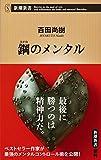 「鋼のメンタル」百田 尚樹