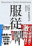 服従 (河出文庫 ウ 6-3) 画像