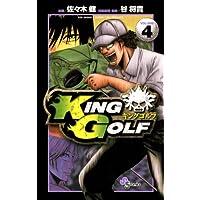 KING GOLF(4) (少年サンデーコミックス)
