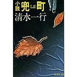 兜町―小説 (集英社文庫 33-E)