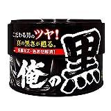 PROSTAFF(プロスタッフ) ワックス 俺の黒 黒専用ワックス S137