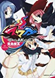 スマガAK (角川コミックス・エース 204-2)