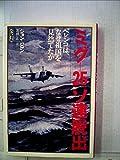 ミグー25ソ連脱出―ベレンコは、なぜ祖国を見捨てたか (1980年)