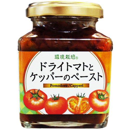環境栽培 ドライトマトとケッパーのペースト 150g