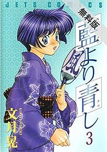 藍より青し【期間限定無料版】 3 (ジェッツコミックス)
