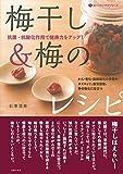 梅干し&梅のレシピ―抗菌・抗酸化作用で健康力をアップ ! (食べてすこやかシリーズ)