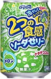 ダイドー 2つの食感ソーダゼリー メロン 280g缶×24本入