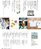 七緒 vol.54―着物からはじまる暮らし 特集: 新しい「麻」の手帖/大丈夫。「汗」対策 (プレジデントムック) 画像