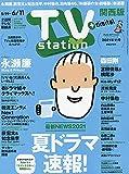 TVステーション西版 2021年 5/29 号 [雑誌]