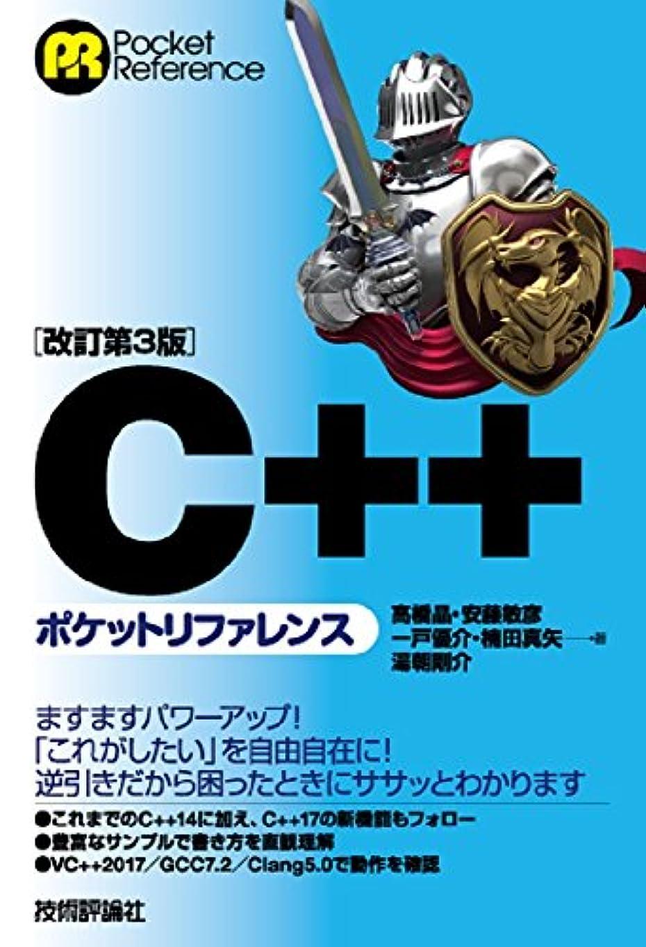 メイト旅行者行動[改訂第3版]C++ポケットリファレンス (POCKET REFERENCE)