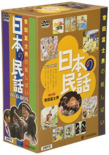 DVD>日本の民話常田富士男の紙しばいDVDーBOX(全5巻10話収録) (<DVD>)