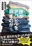 誰がアパレルを殺すのか (日経ビジネス人文庫)