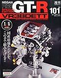 週刊 NISSAN R35 GT-R SPECIAL EDITION VR38DETT 2014年 1/21号 [分冊百科]