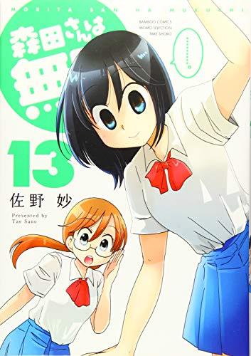 森田さんは無口 13 (バンブーコミックス)の詳細を見る