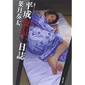 平成夜這い日誌 (双葉文庫)