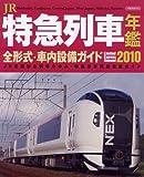 JR特急列車年鑑 2010 (イカロス・ムック) [単行本] / イカロス出版 (刊)