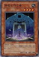 遊戯王OCG 効果モンスター 神殿を守る者 ノーマル