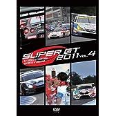 SUPER GT 2011 VOL.4 [DVD]