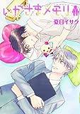 いかさまメモリ(1) (ディアプラス・コミックス)