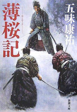 薄桜記 (新潮文庫)の詳細を見る
