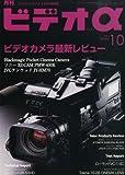 ビデオ α (アルファ) 2013年 10月号 [雑誌] 画像