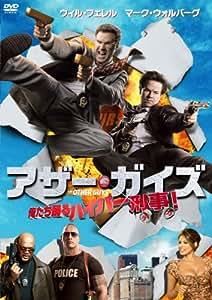 アザー・ガイズ 俺たち踊るハイパー刑事! [DVD]