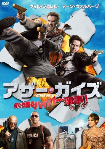 アザー・ガイズ 俺たち踊るハイパー刑事! [DVD]の詳細を見る