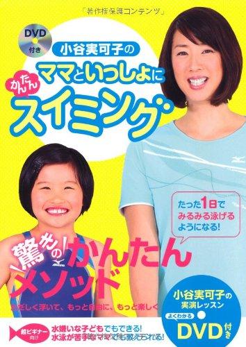 小谷実可子のママといっしょにかんたんスイミング(DVD付き)