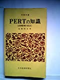 PERTの知識―計画管理の技法 (1968年) (日経文庫)