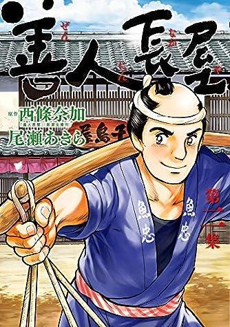 善人長屋 コミック 1-2巻セット