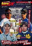 Lure magazine the movie DX vol.29「陸王2018 シーズンバトル02夏・秋編」 (<DVD>) (<DVD>)