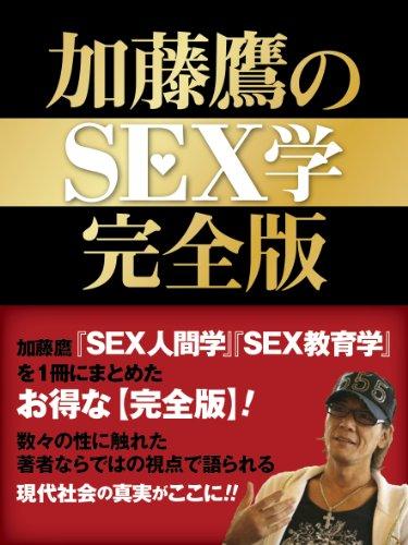 加藤鷹のSEX学 完全版の詳細を見る