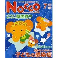 Nocco 2009年7月号