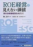 「ROE経営と見えない価値」販売ページヘ