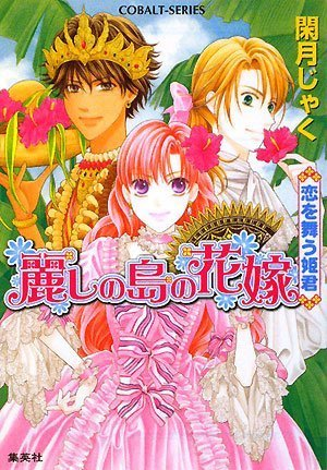 麗しの島の花嫁―恋を舞う姫君 (コバルト文庫)の詳細を見る