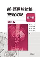 新・医用放射線技術実験―臨床編― 第3版