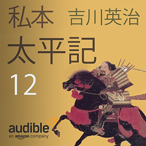 私本太平記 12 | 吉川 英治