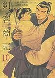 剣客商売 10 (SPコミックス)