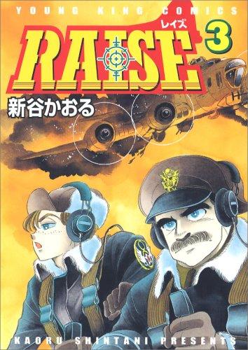 RAISE 3 (ヤングキングコミックス)の詳細を見る