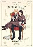 初恋ロジック (バンブーコミックス Qpaコレクション)