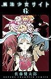 魔法少女サイト 6 (Championタップ!)