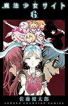 魔法少女サイト 第01-06巻 [Mahou Shoujo Site vol 01-06]