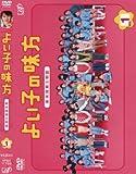 よいこの味方 新米保育士物語 Vol.1[DVD]