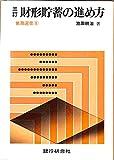 財形貯蓄の進め方 (1975年) (業務選書〈6〉)