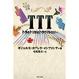 TTT: トラのトリオのトラウマトロジー (セルバンテス賞コレクション)